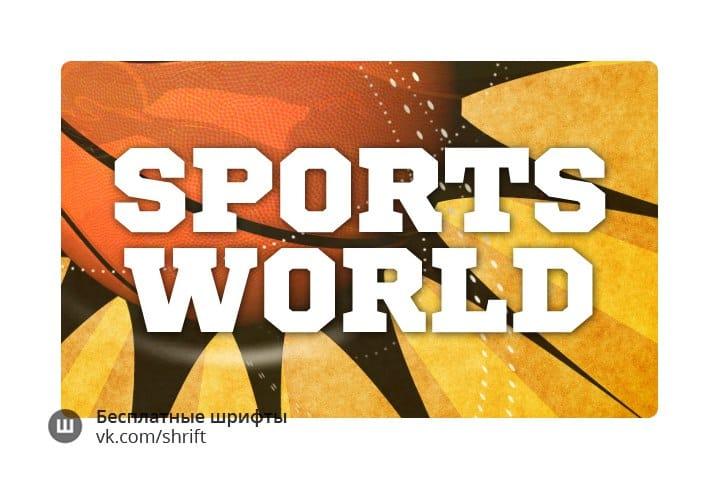 Sportsworld шрифт скачать бесплатно