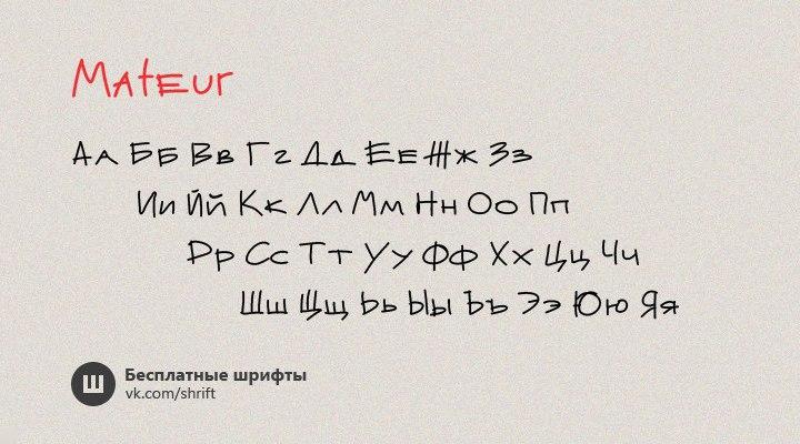 Mateur шрифт скачать бесплатно