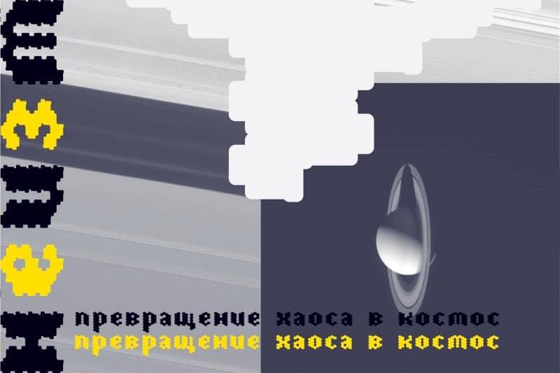 Metamorfoza шрифт скачать бесплатно