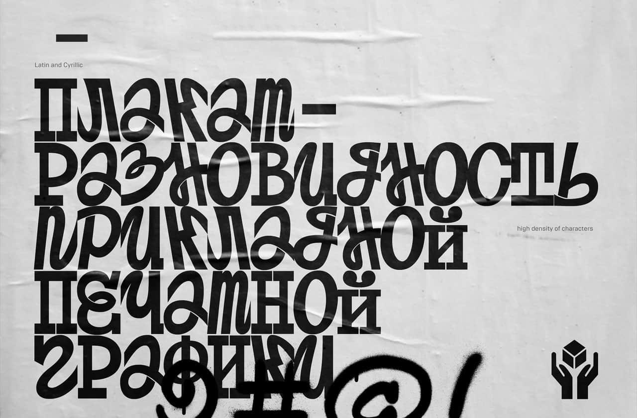 Postertoaster шрифт скачать бесплатно