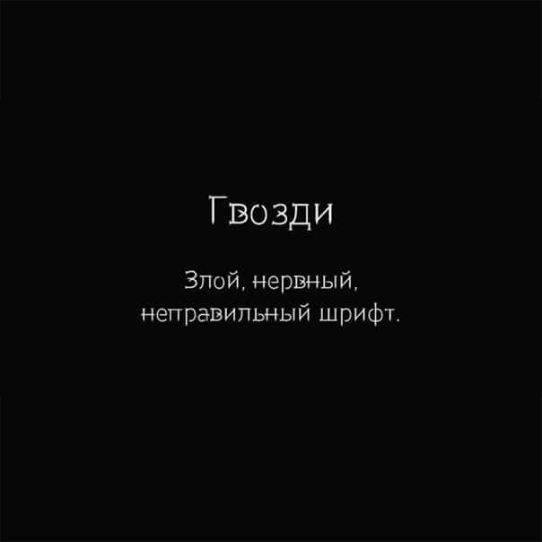 gvozdi шрифт скачать бесплатно