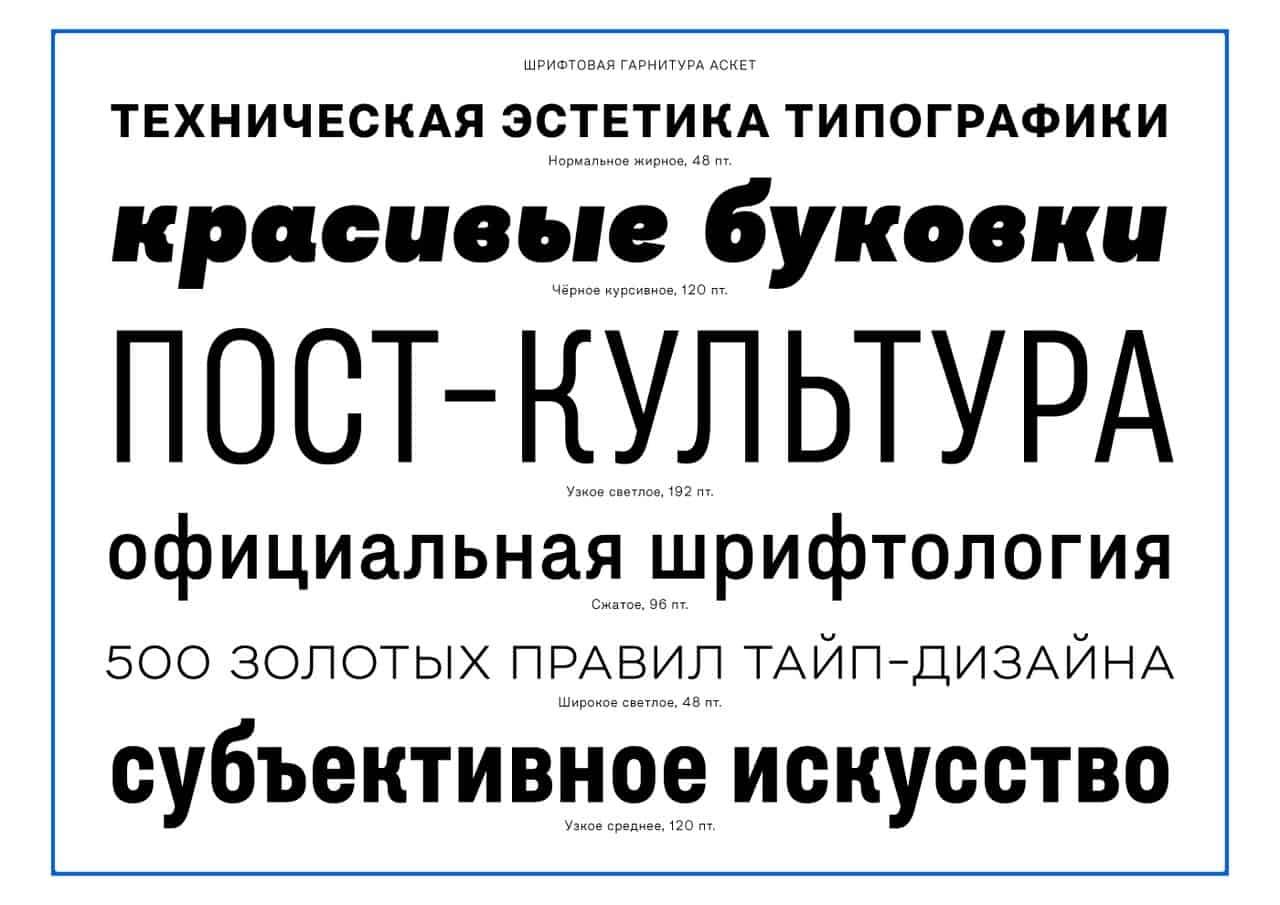 Asket шрифт скачать бесплатно