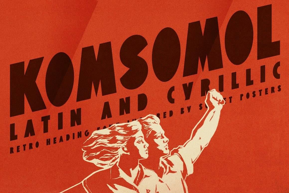 Komsomol шрифт скачать бесплатно
