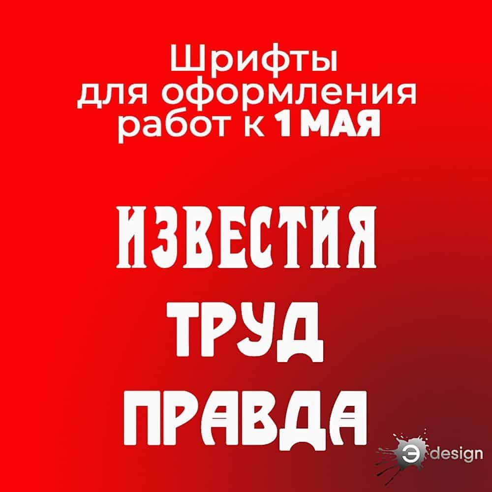 The first of May шрифт скачать бесплатно