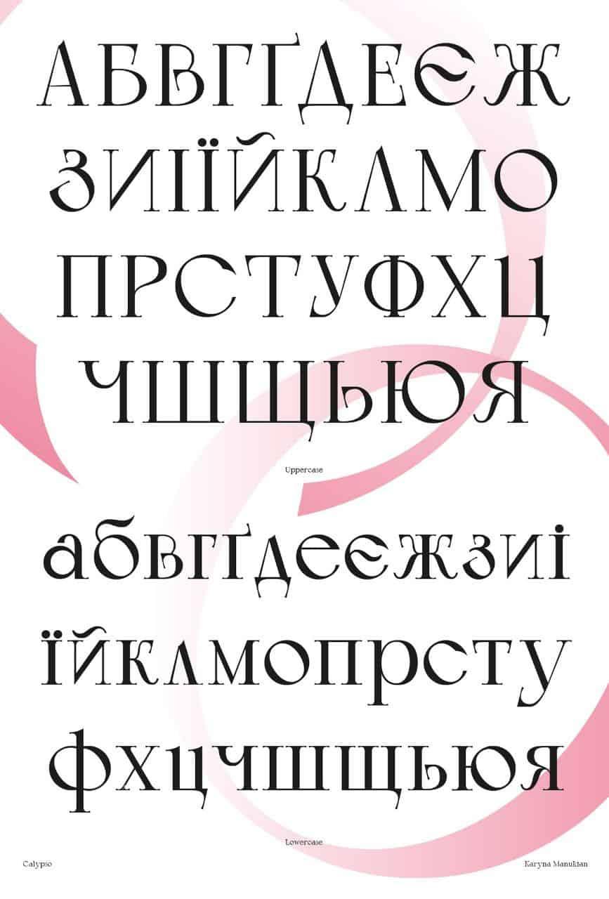 Calypso шрифт скачать бесплатно