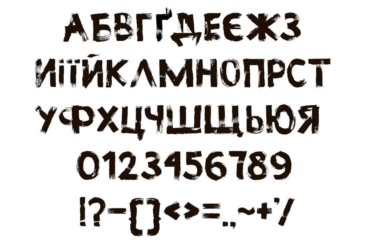 Brudnota шрифт скачать бесплатно