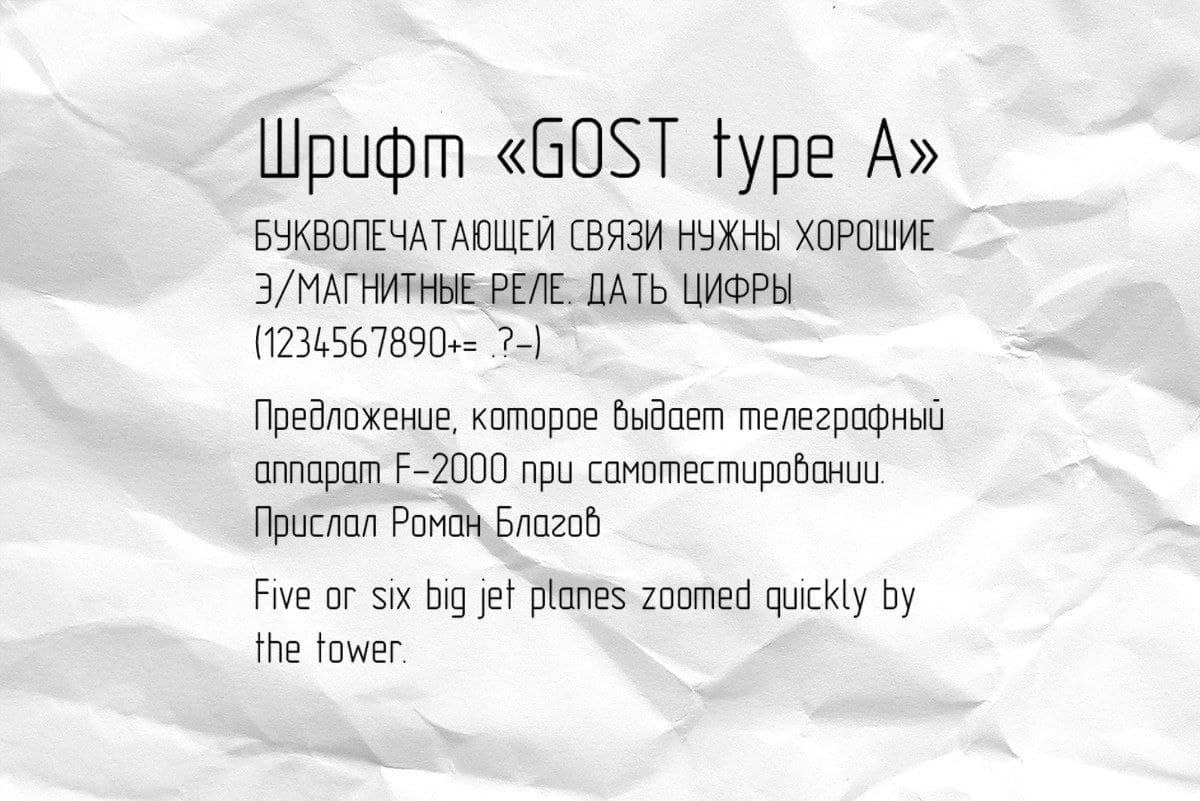 GOST type A шрифт скачать бесплатно