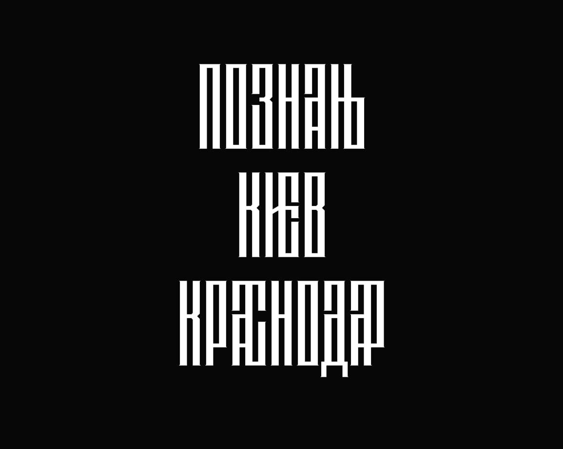 Lirica шрифт скачать бесплатно